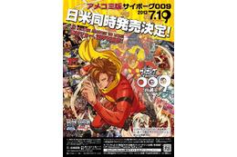 アメコミ版「サイボーグ009:再誕(仮)」日米同時発売決定 7月19日リリース  画像