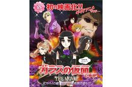 衝撃のアニメ「ガラスの仮面ですが」 早くも劇場版決定!6月22日全国公開 画像