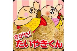 「およげ!たいやきくん」が無料のAndroidアプリに  2種類のゲームが楽しめる 画像