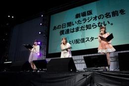 「劇場版 あの花」 茅野愛衣、戸松遥、早見沙織がACE2013にてステージイベント出演 画像