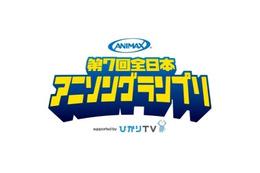 第7回全日本アニソングランプリ、募集はじまる 今年はスマホ専用アプリでも出場可能  画像