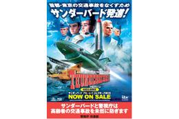 「サンダーバード」 今度は警視庁とコラボ 日本の安全推進に大活躍 画像