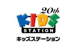 """キッズステーション開局20周年 """"毎月20日は無料の日""""を実施 4月は「銀魂」など放送 画像"""