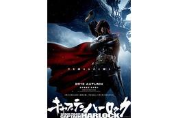 映画「キャプテンハーロック」最新映像公開 東映アニメ史上最高!総製作費3000万ドルの超大作 画像