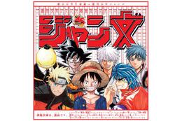 課題図書は「週刊少年ジャンプ」  朝日小学生新聞の読書感想文コンクール 画像