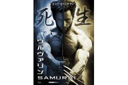 「ウルヴァリン:SAMURAI」に日本専用劇場ポスター  ヒュー・ジャックマン監修で世界唯一の特別仕様 画像