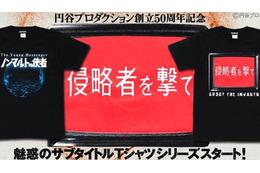 Tシャツデザインはウルトラマン、ウルトラセブンのサブタイトル 円谷プロ50周年記念 画像