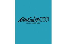 """「ヱヴァ新劇場版:Q」 """"EVANGELION:3.33""""とは? 公式サイトでBD/DVD用映像公開 画像"""