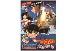 劇場版「名探偵コナン 絶海の探偵」第17作、4月20日ロードショー GWに向けアニメ公開相次ぐ 画像