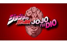 「ジョジョの奇妙な冒険」TVアニメのスペシャイベント、ジョナサン&ジョセフら豪華キャスト一堂に 画像