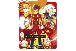「009 RE:CYBORG」BD BOX特典に完全新作コミック  公式サイトに試し読みも 画像
