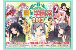 MF文庫J、7月の大型イベント「夏の学園祭2013」 ステージ観覧の応募受付スタート 画像