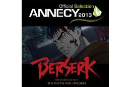 「ベルセルク 黄金時代篇 II」 アヌシー映画祭長篇コンペ作品に、日本から唯一 画像