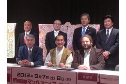京都国際マンガ・アニメフェア、2013年は規模拡大開催 ジャパンエキスポと提携も 画像