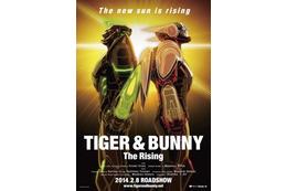 「劇場版 TIGER & BUNNY -The Rising-」2014年2月8日公開 クオリティ向上のため延期 画像