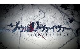 「ソウルリヴァイヴァー」 原作:藤沢とおるの話題作に、CG映像の DFがPV制作 画像