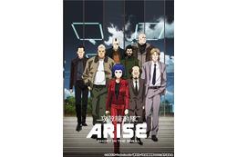「攻殻機動隊ARISE」の世界を体験する前売券 5月13日にDVD付限定バージョン発売 画像