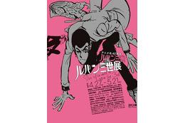 アニメ化40周年記念の『ルパン三世』展が開催中! 原画や秘蔵資料など300点以上 画像