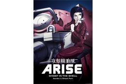 「攻殻機動隊ARISE border:1 Ghost Pain」予告編公開 新映像、新情報も明らかに 画像