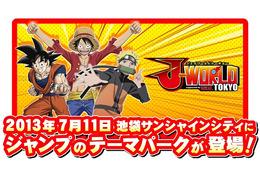 """週刊少年ジャンプのテーマパーク""""J-WORLD TOKYO"""" オープンは7月11日に決定 画像"""