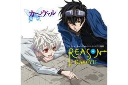 神谷浩史と入野自由[KAmiYU]が歌う 「カーニヴァル」ED主題歌「REASON」発売  画像