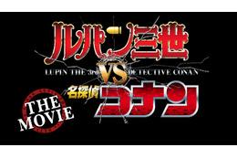 「ルパン三世VS名探偵コナン THE MOVIE」特報がTV初登場 大泥棒と名探偵が激突 画像