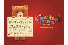 キンダー・フィルム・フェスに「こまねこ」最新作 ティーンズ向けのコンペティションも新設 画像