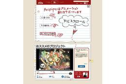 アニメーション専門クラウドファンディングサイト「Anipipo」オープン 注目の案件は? 画像
