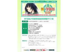 MF文庫Jが秋葉原8書店でサイン会一斉開催 「夏の学園祭2013」 画像