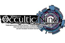 志倉千代丸がついに小説執筆  超常科学ノベル「Occultic;Nine」8月25日発売 画像