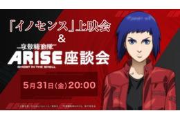 「攻殻機動隊ARISE」座談会がニコ生に 黄瀬和哉、冲方丁、石川光久がイノセンスからARISEまで 画像