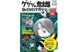 「ゲゲゲの鬼太郎 TVアニメDVDマガジン」創刊 隔週火曜日発売、全27巻で刊行 画像