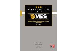 「VESビジュアルエフェクトハンドブック」下巻刊行 VFX制作標準を網羅 画像