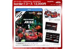 「攻殻機動隊ARISE」SUPER GT 新たな個人スポンサーコースを発表 画像