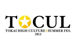 名古屋をポップカルチャーの聖地に 「Tokai High Culture☆Summer Fes」に豪華声優陣や岸田メル 画像