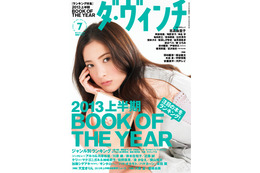 上半期注目マンガ、男性部門「坂本ですが?」、女性部門「俺物語!!」 「ダ・ヴィンチ」7月号 画像