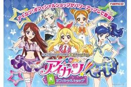 「アイカツ!」のオフィシャルショップが次々に 新たに神奈川、埼玉、東京に登場 画像