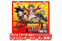 ジャンプのテーマパーク「J-WORLD TOKYO」  6月15日より前売券発売開始 画像