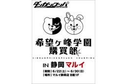 「ダンガンロンパ」 in 静岡マルイ 希望ヶ峰学園購買部が静岡企業とコラボ商品 画像