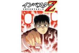 マンガ誌「モーニング」とヤフーに同時連載 「ドラゴン桜」三田紀房の最新作「インベスターZ」 画像