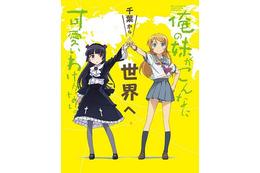 アニメ「俺の妹がこんなに可愛いわけがない。」 最終3話は8月18日、全世界同時公開