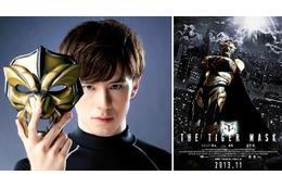 ウェンツ瑛士主演、実写版「タイガーマスク」はアメコミ風!? 画像