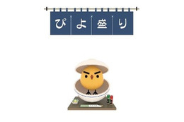 GONZO 人気アプリゲーム「ぴよ盛り」をライセンス展開 画像