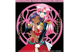 「少女革命ウテナ原画展」ファイナルは大阪で開催 新グッズもお披露目予定 画像