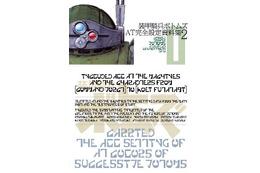 「装甲騎兵ボトムズ AT完全設定資料集2」発売開始 シリーズの全AT、メカ、キャラクターを徹底追及第2弾 画像