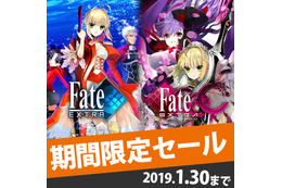 "「Fate」""月の聖杯戦争""の原点をこの機会に! DL版「EXTRA」「EXTRA CCC」期間限定セール開催 画像"