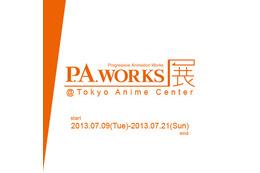P.A.WORKSが初の作品展を開催! 「true tears」や「いろは」、「Angel Beats!」など 画像