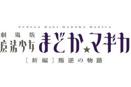 劇場版「魔法少女まどか☆マギカ」新編 10月26日全国ロードショー発表 画像