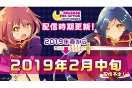 「RELEASE THE SPYCE」アプリゲーム2月中旬配信決定! 企画原案・タカヒロがシナリオ参加