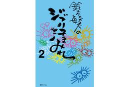 「鈴木敏夫のジブリ汗まみれ2」7月18日発売 浦沢直樹、押井守、宮崎吾朗などのコラムも 画像